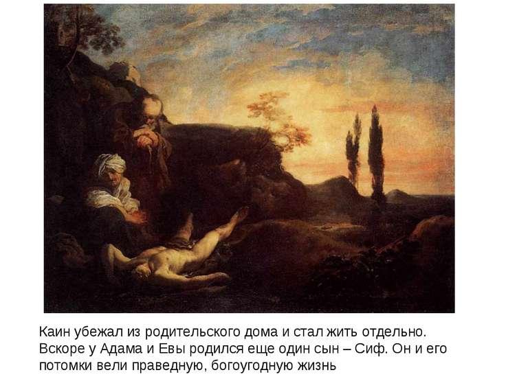 Каин убежал из родительского дома и стал жить отдельно. Вскоре у Адама и Евы ...