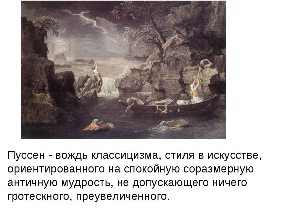 Пуссен - вождь классицизма, стиля в искусстве, ориентированного на спокойную ...
