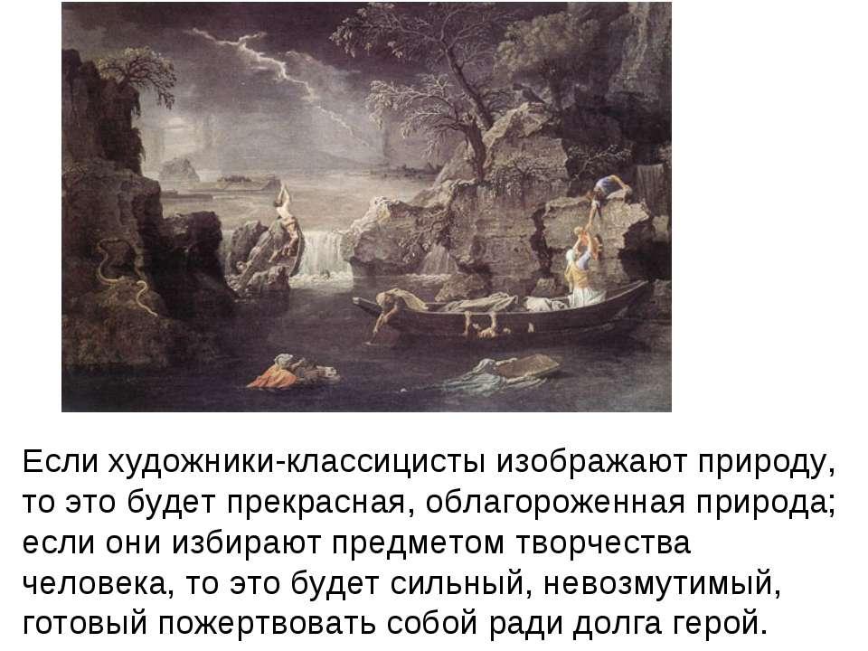 Если художники-классицисты изображают природу, то это будет прекрасная, облаг...