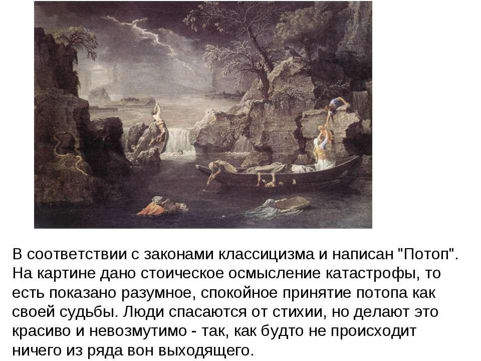 "В соответствии с законами классицизма и написан ""Потоп"". На картине дано стои..."