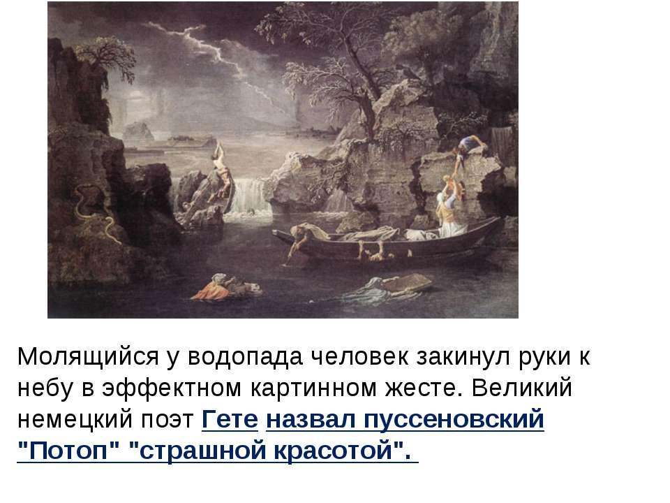 Молящийся у водопада человек закинул руки к небу в эффектном картинном жесте....