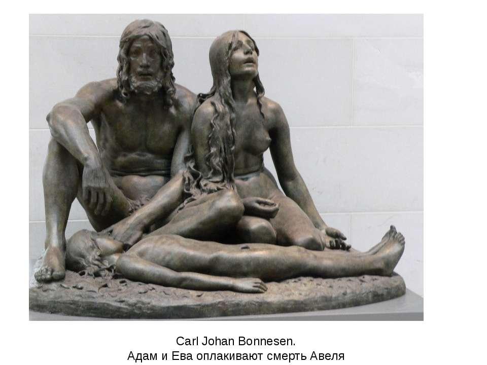 Carl Johan Bonnesen. Адам и Ева оплакивают смерть Авеля
