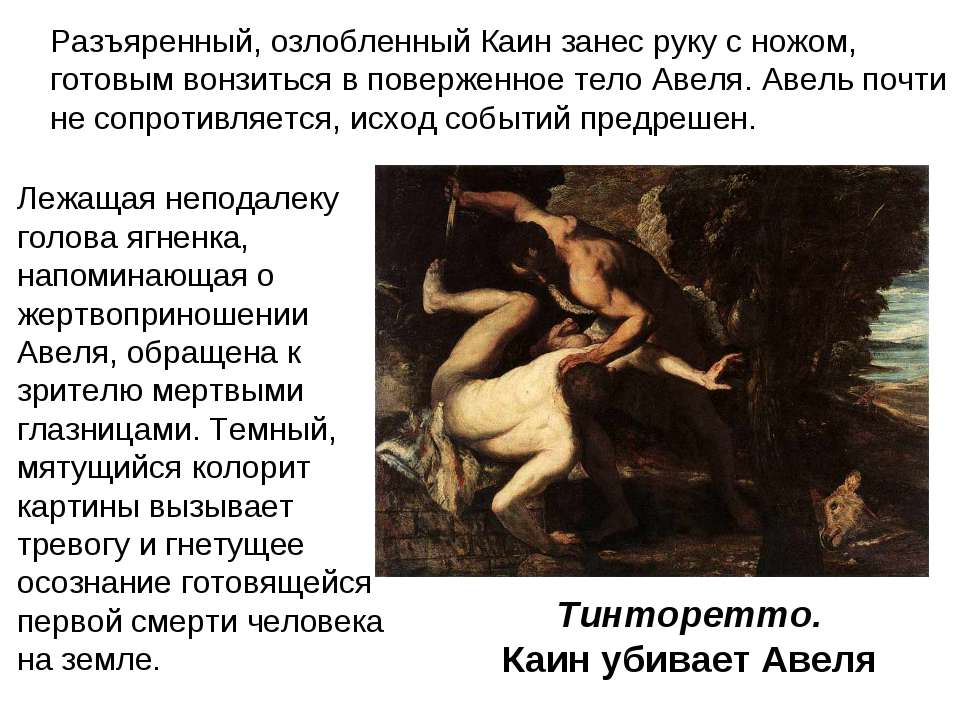 Тинторетто. Каин убивает Авеля Лежащая неподалеку голова ягненка, напоминающа...