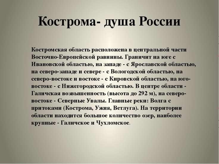 Кострома- душа России