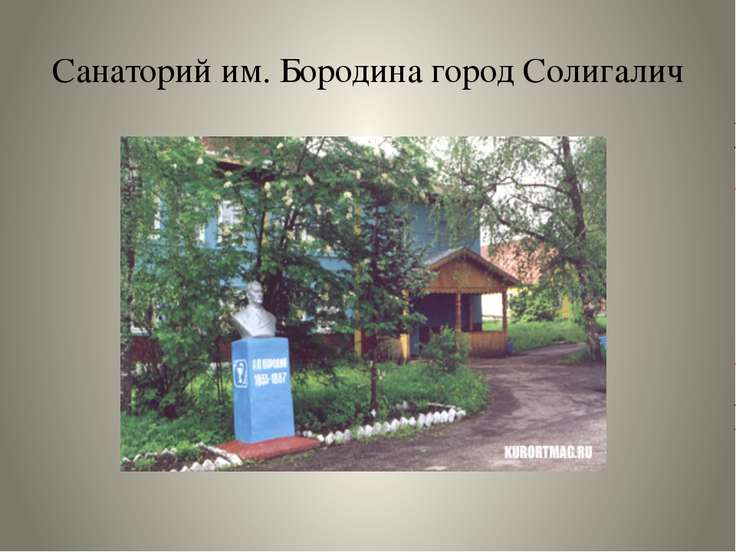 Санаторий им. Бородина город Солигалич