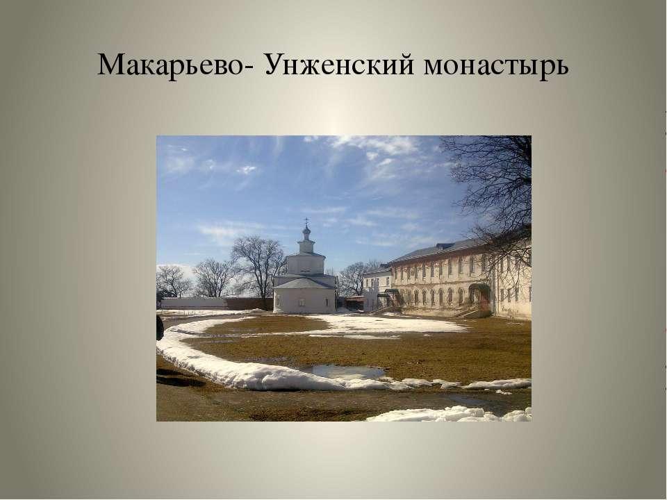 Макарьево- Унженский монастырь