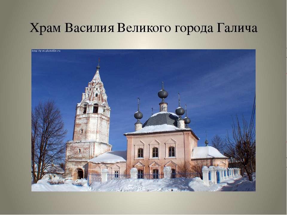 Храм Василия Великого города Галича