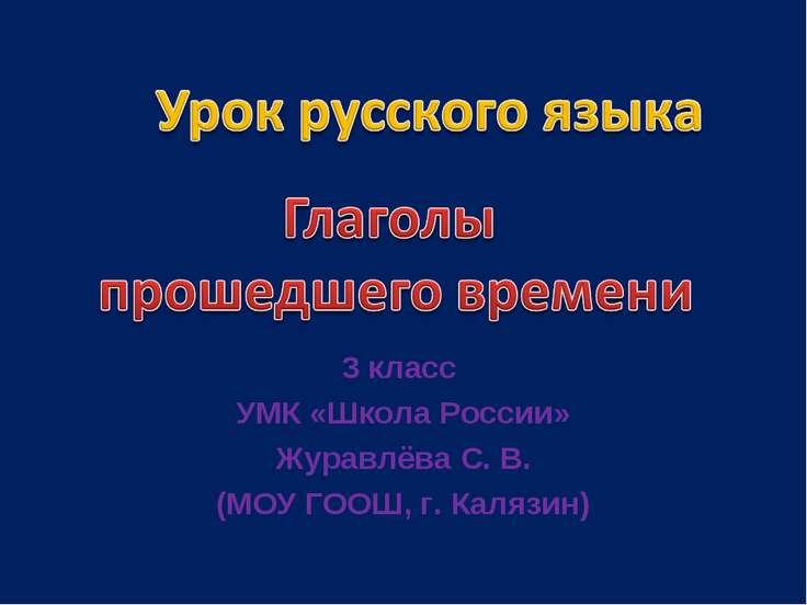 3 класс УМК «Школа России» Журавлёва С. В. (МОУ ГООШ, г. Калязин)