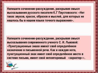 Напишите сочинение-рассуждение, раскрывая смысл высказывания русского писател...
