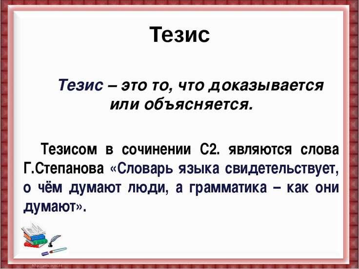 Тезис Тезис – это то, что доказывается или объясняется. Тезисом в сочинении С...