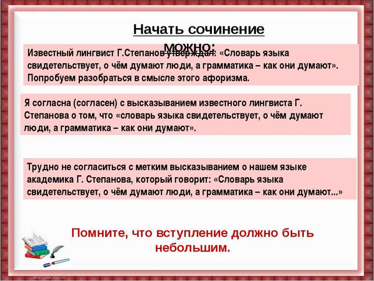 Известный лингвист Г.Степанов утверждал: «Словарь языка свидетельствует, о чё...