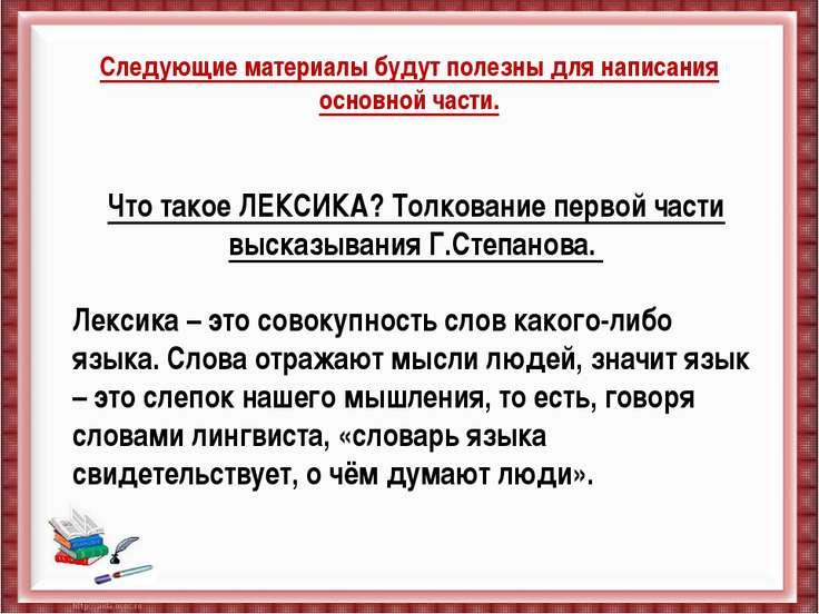 Что такое ЛЕКСИКА? Толкование первой части высказывания Г.Степанова. Лексика ...