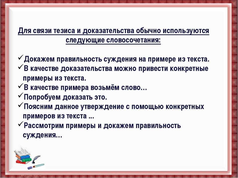 sochinenie-na-temu-chelovek-i-misl-formiruet-sebya