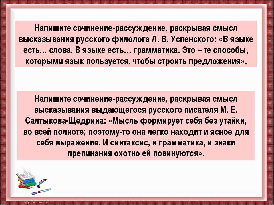 Напишите сочинение-рассуждение, раскрывая смысл высказывания русского филолог...