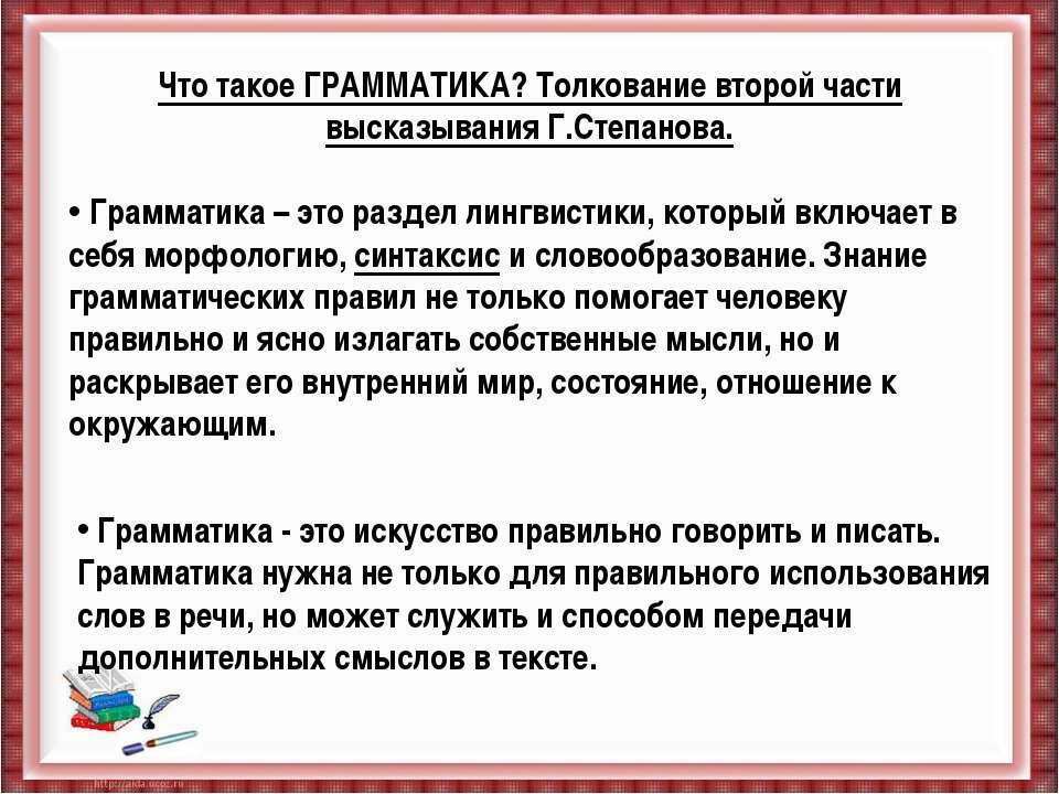 Что такое ГРАММАТИКА? Толкование второй части высказывания Г.Степанова. Грамм...