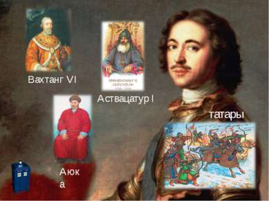 Вахтанг VI Аствацатур I Аюка татары