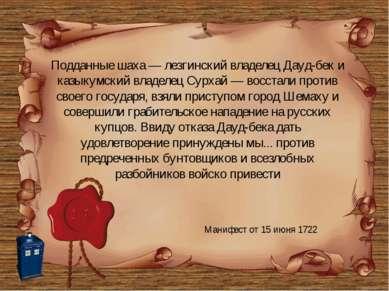 Подданные шаха — лезгинский владелец Дауд-бек и казыкумский владелец Сурхай —...