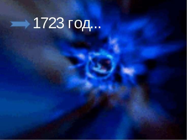 1723 год...