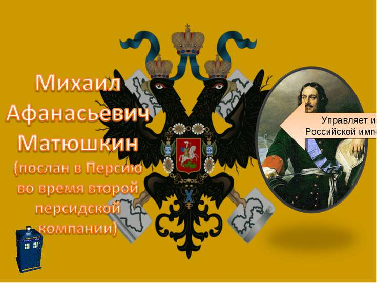 Управляет из Российской империи