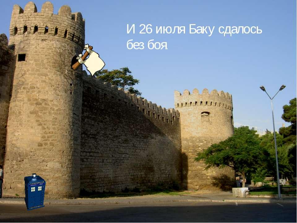 И 26 июля Баку сдалось без боя.