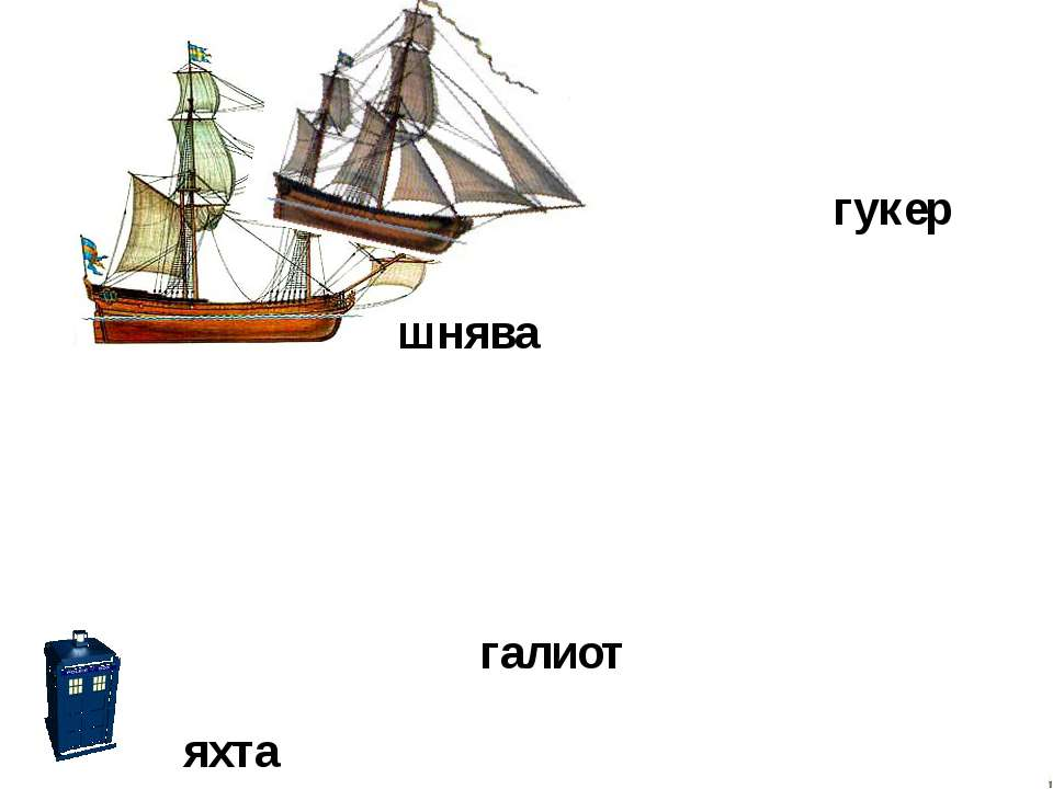 шнява гукер яхта галиот