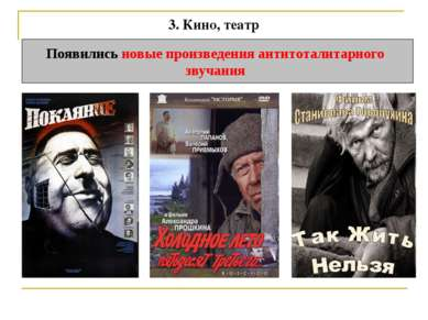 3.Кино, театр Появились новые произведения антитоталитарного звучания