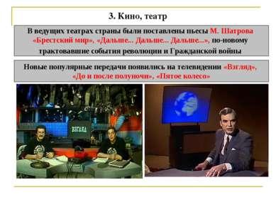 3.Кино, театр В ведущих театрах страны были поставлены пьесы М. Шатрова «Бре...