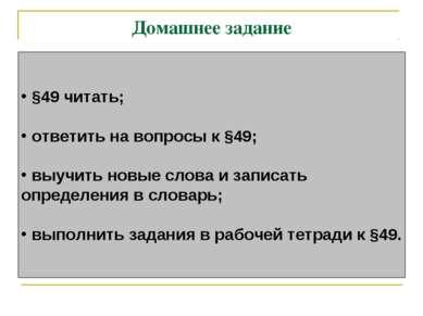 Домашнее задание §49 читать; ответить на вопросы к §49; выучить новые слова и...