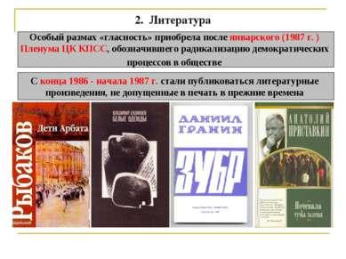 2. Литература Особый размах «гласность» приобрела после январского (1987 г. ...