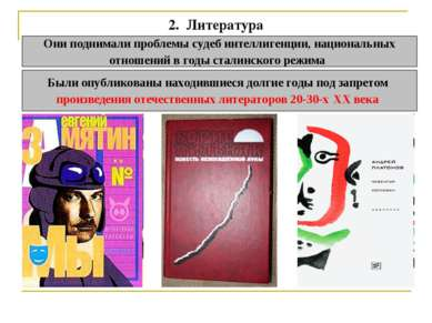 2. Литература Они поднимали проблемы судеб интеллигенции, национальных отнош...