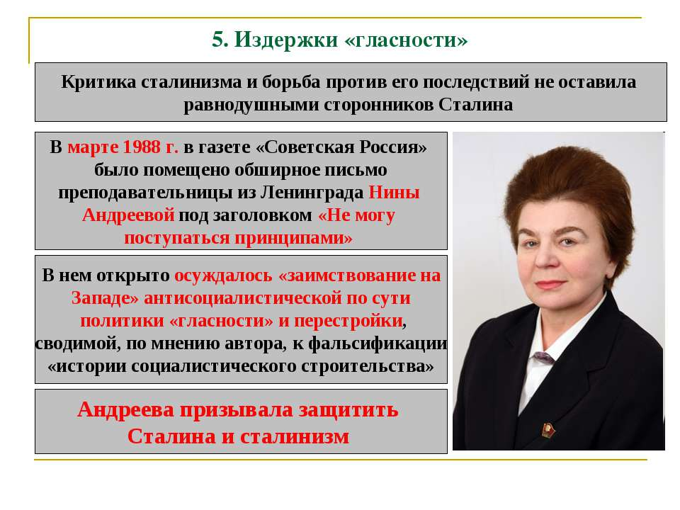 5. Издержки «гласности» Критика сталинизма и борьба против его последствий не...