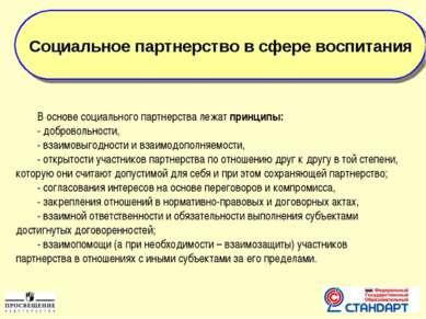 Социальное партнерство в сфере воспитания В основе социального партнерства ле...