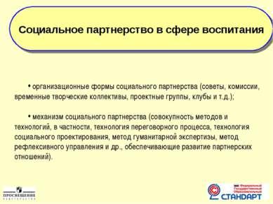 Социальное партнерство в сфере воспитания организационные формы социального п...