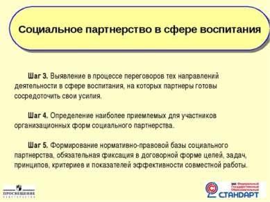 Социальное партнерство в сфере воспитания Шаг 3. Выявление в процессе перегов...