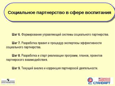 Социальное партнерство в сфере воспитания Шаг 6. Формирование управляющей сис...