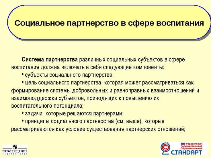Социальное партнерство в сфере воспитания Система партнерства различных социа...
