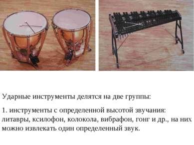 Ударные инструменты делятся на две группы: 1. инструменты с определенной высо...