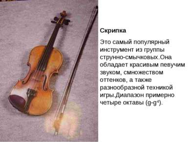Скрипка Это самый популярный инструмент из группы струнно-смычковых.Она облад...