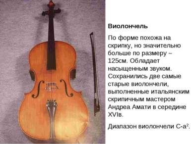 Виолончель По форме похожа на скрипку, но значительно больше по размеру 125см...