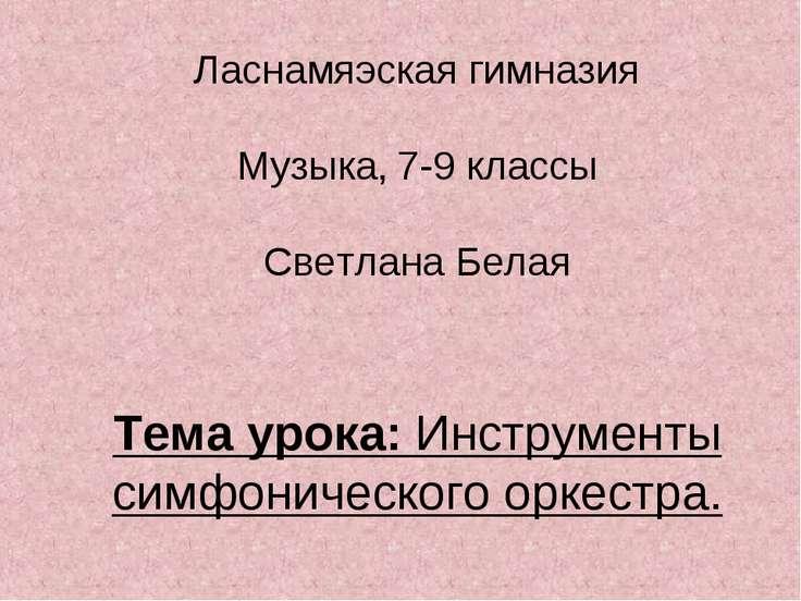 Ласнамяэская гимназия  Музыка, 7-9 классы  Светлана Белая   Тема урока: И...