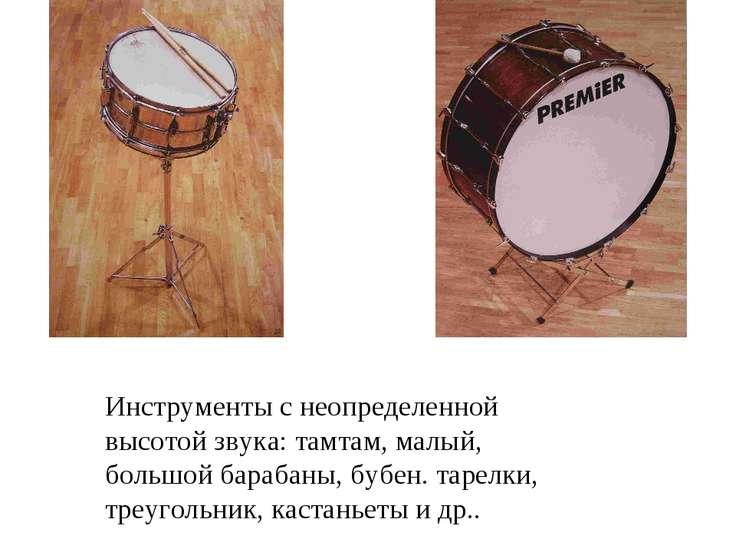 Инструменты с неопределенной высотой звука: тамтам, малый, большой барабаны, ...