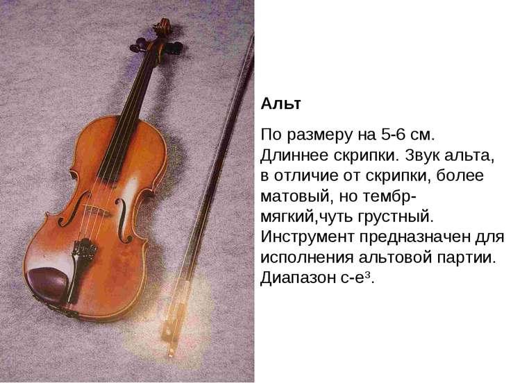 Альт По размеру на 5-6 см. Длиннее скрипки. Звук альта, в отличие от скрипки,...