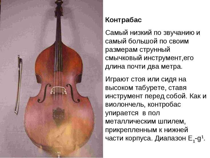 Контрабас Самый низкий по звучанию и самый большой по своим размерам струнный...