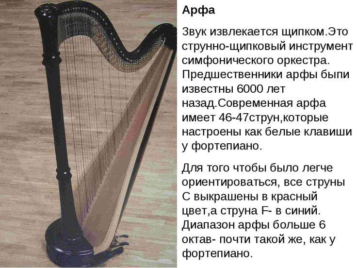 Арфа Звук извлекается щипком.Это струнно-щипковый инструмент симфонического о...