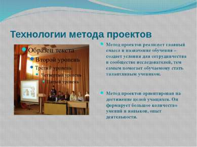Технологии метода проектов Метод проектов реализует главный смысл и назначени...