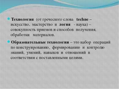 Технология (от греческого слова techne – искусство, мастерство и логия - наук...
