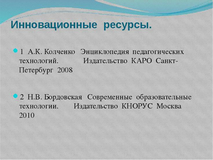 Инновационные ресурсы. 1 А.К. Колченко Энциклопедия педагогических технологий...