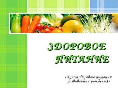 ЗДОРОВОЕ ПИТАНИЕ «Культ здорового питания развивайте с рождения»