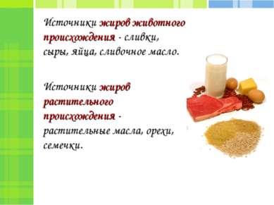 Источники жиров животного происхождения - сливки, сыры, яйца, сливочное масло...