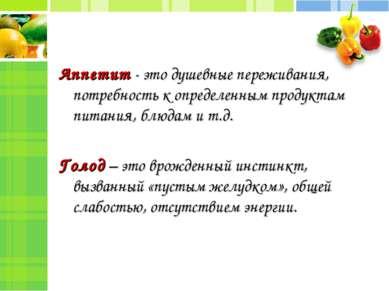 Аппетит - это душевные переживания, потребность к определенным продуктам пита...